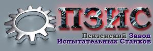 Пензенский завод испытательных станков